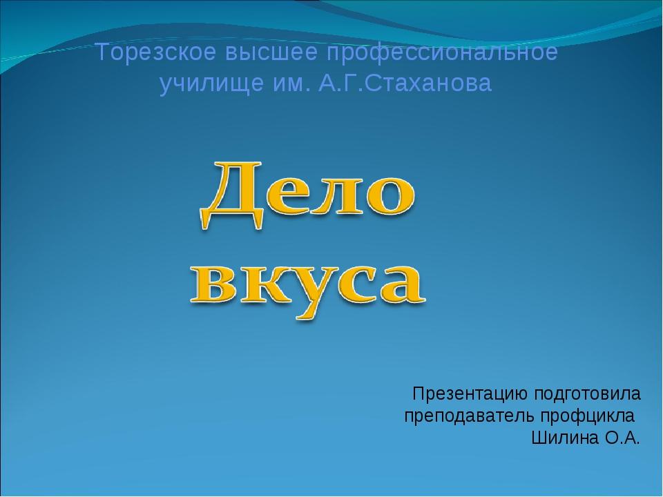 Торезское высшее профессиональное училище им. А.Г.Стаханова Презентацию подго...