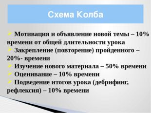 Схема Колба Мотивация и объявление новой темы – 10% времени от общей длительн