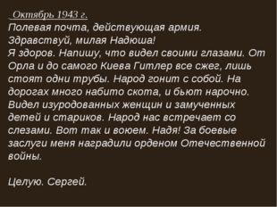 Октябрь 1943 г. Полевая почта, действующая армия. Здравствуй, милая Надюша!