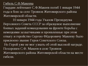 Гибель С.Ф.Макеева Гвардии лейтенант С.Ф.Макеев погиб 1 января 1944 года в бо
