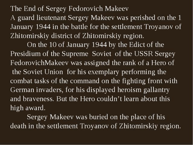 The End of Sergey Fedorovich Makeev A guard lieutenant Sergey Makeev was peri...