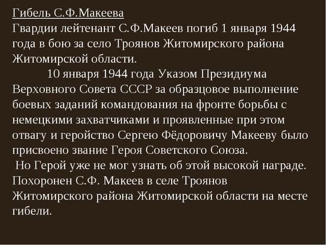 Гибель С.Ф.Макеева Гвардии лейтенант С.Ф.Макеев погиб 1 января 1944 года в бо...