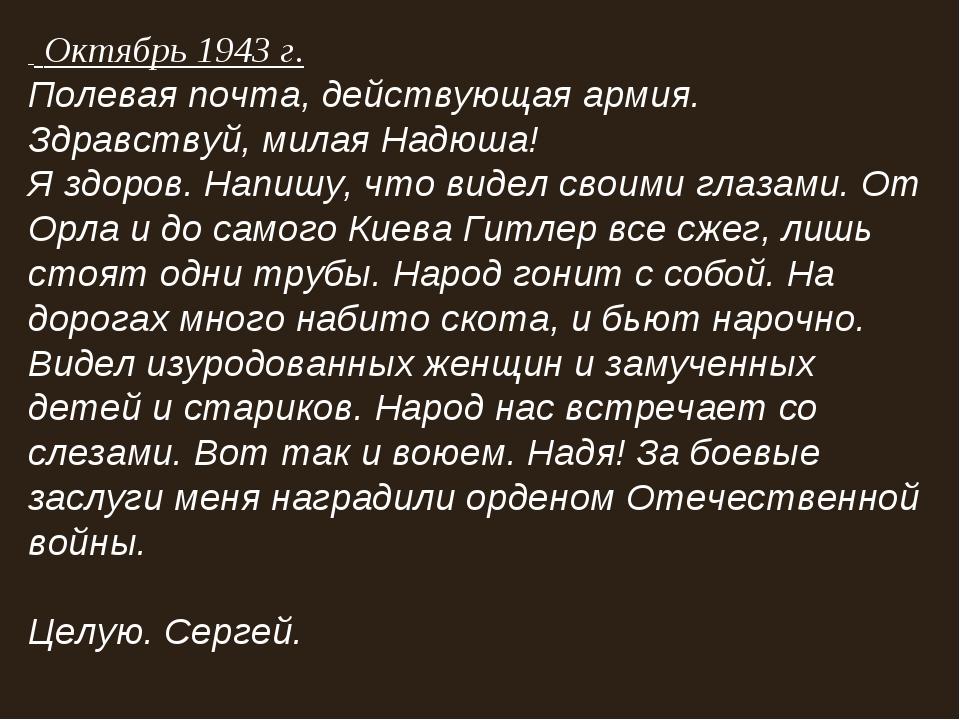 Октябрь 1943 г. Полевая почта, действующая армия. Здравствуй, милая Надюша!...