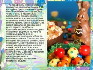 С праздником Пасхи связано множество различных поверий. По народным представ