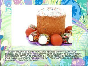 Первым блюдом во время пасхальной трапезы было яйцо, которое разрезалось на