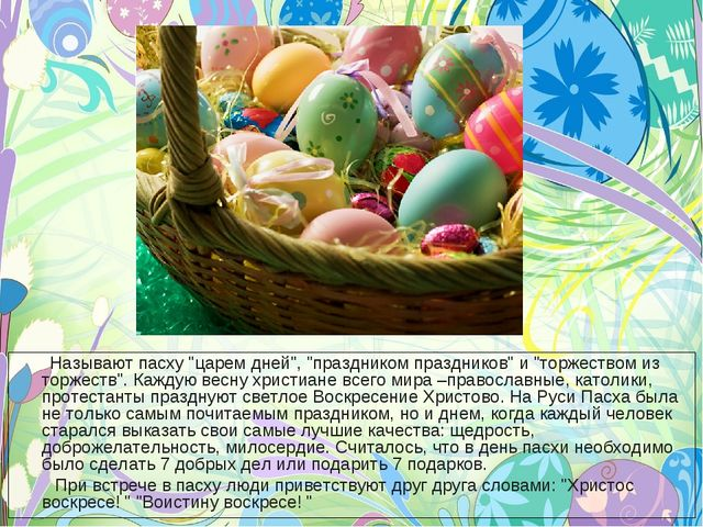 """Называют пасху """"царем дней"""", """"праздником праздников"""" и """"торжеством из торжес..."""
