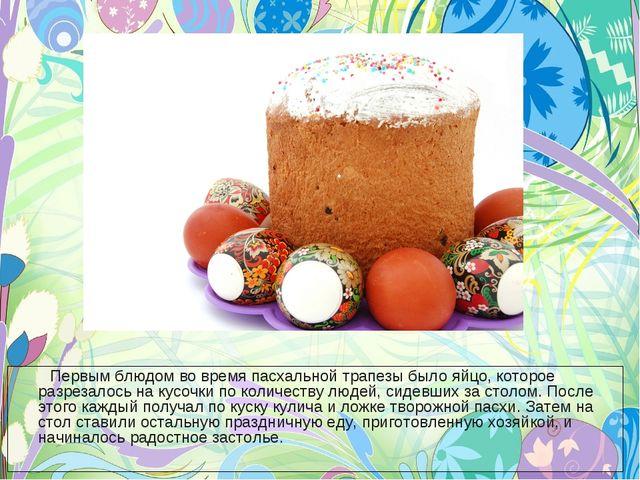 Первым блюдом во время пасхальной трапезы было яйцо, которое разрезалось на...