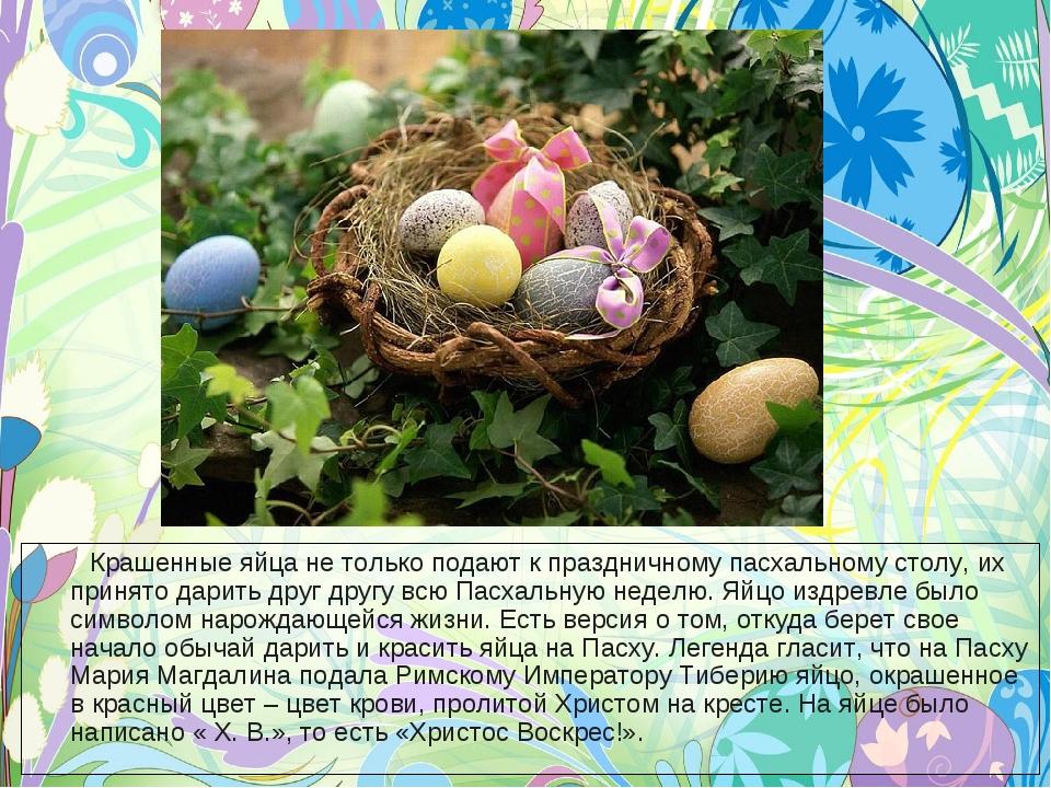 Крашенные яйца не только подают к праздничному пасхальному столу, их принято...