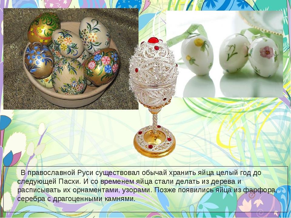 В православной Руси существовал обычай хранить яйца целый год до следующей П...