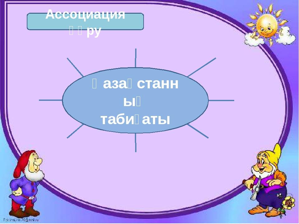 Ассоциация құру Қазақстанның табиғаты