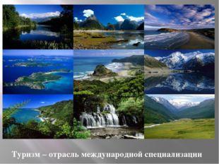 Туризм – отрасль международной специализации