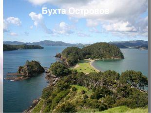 Бухта Островов