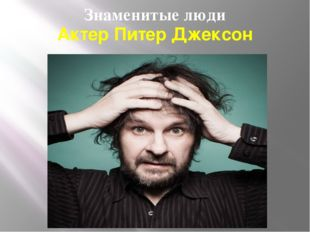 Актер Питер Джексон Знаменитые люди