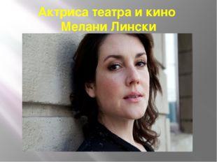 Актриса театра и кино Мелани Лински