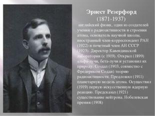 Эрнест Резерфорд (1871-1937) английский физик, один из создателей учения о