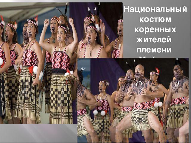 Национальный костюм коренных жителей племени Майори