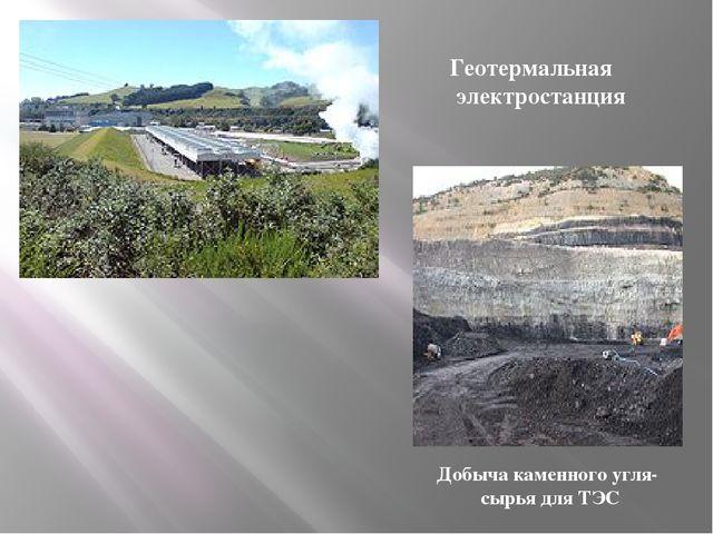 Геотермальная электростанция Добыча каменного угля- сырья для ТЭС