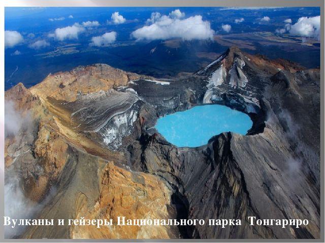 Вулканы и гейзеры Национального парка Тонгариро