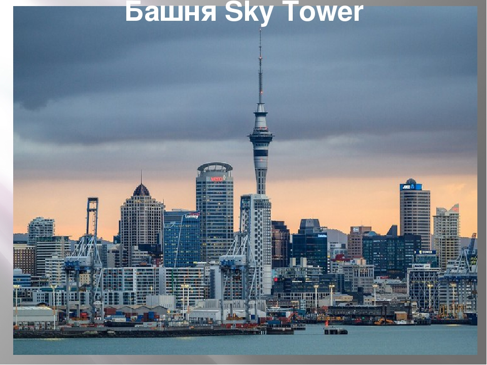 БашняSkyTower