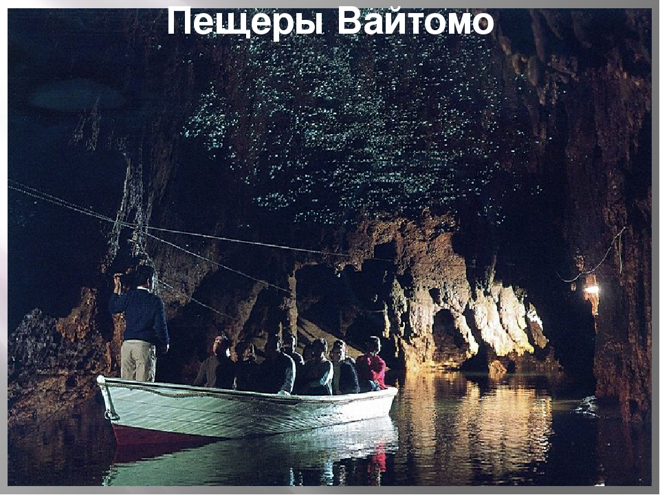 ПещерыВайтомо