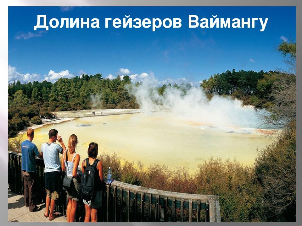 Долина гейзеровВаймангу