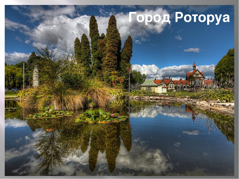 Город Роторуа