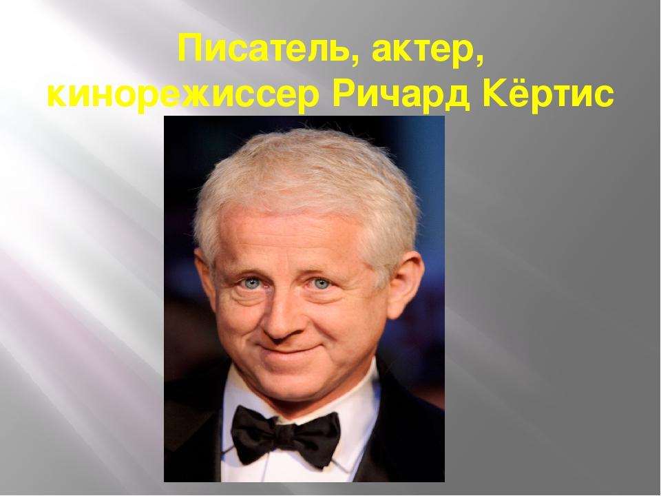 Писатель, актер, кинорежиссер Ричард Кёртис