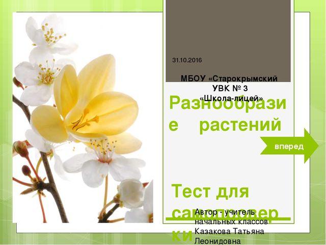 Разнообразие растений Тест для самопроверки учащихся 3 класса 31.10.2016 МБОУ...