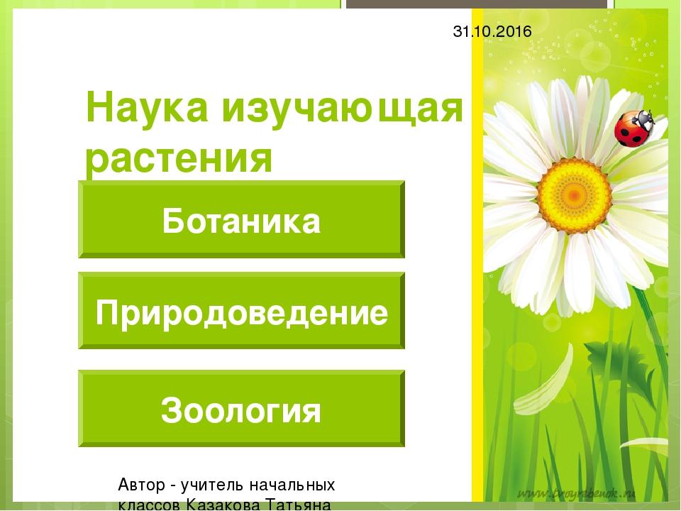 Наука изучающая растения Природоведение Зоология Ботаника 31.10.2016 Автор -...