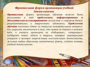 Фронтальнаяформа организации учебной деятельности Фронтальная форма организа
