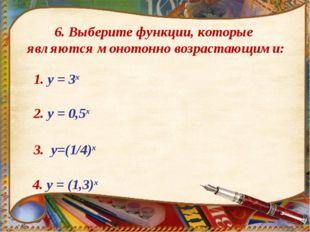 1. y = 3x 2. y = 0,5x 3. y=(1/4)x 4. y = (1,3)х 6. Выберите функции, которые