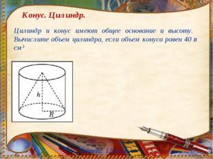 Цилиндр и конус имеют общее основание и высоту. Вычислите объем цилиндра, есл