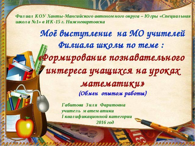 Филиал КОУ Ханты-Мансийского автономного округа – Югры «Специальная школа №1»...