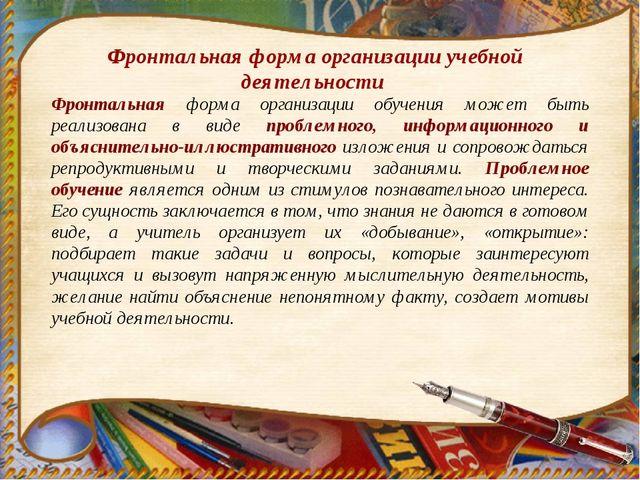 Фронтальнаяформа организации учебной деятельности Фронтальная форма организа...