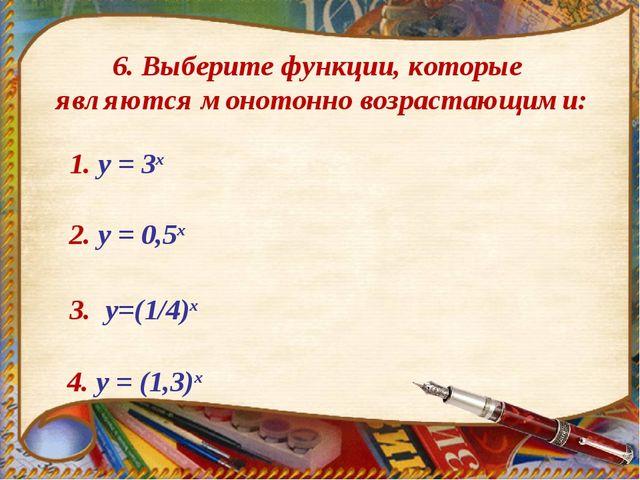1. y = 3x 2. y = 0,5x 3. y=(1/4)x 4. y = (1,3)х 6. Выберите функции, которые...
