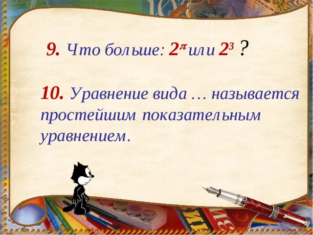 9. Что больше: 2 или 23 ? 10. Уравнение вида … называется простейшим показа...