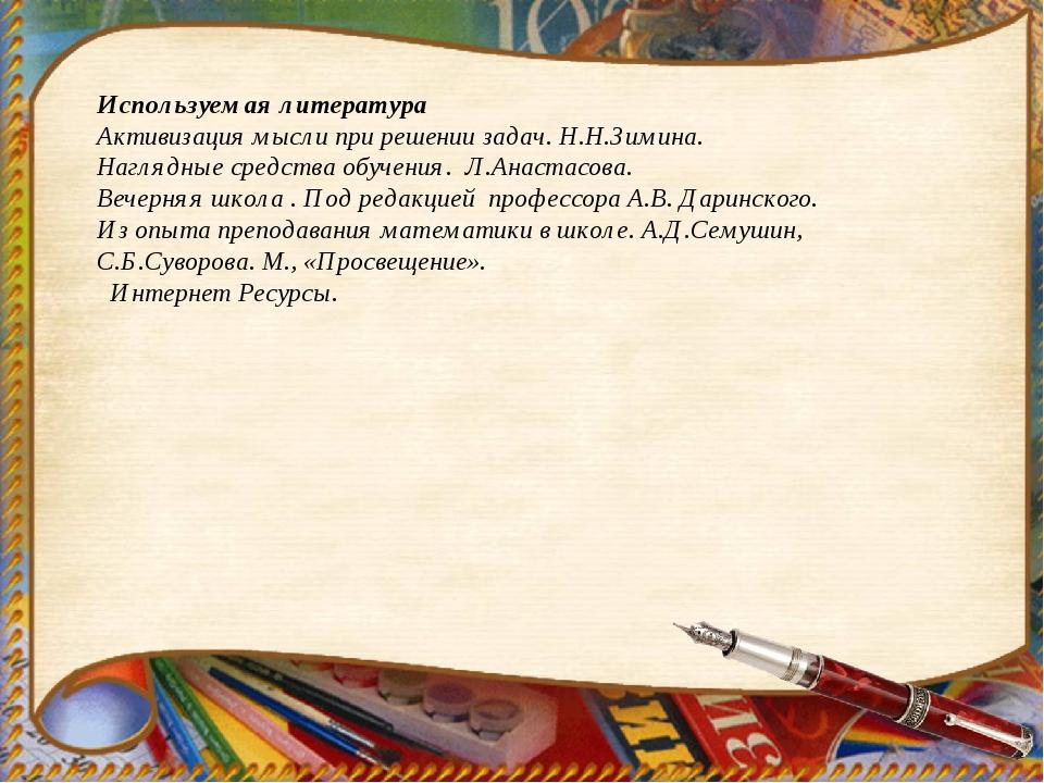 Используемая литература Активизация мысли при решении задач. Н.Н.Зимина. Нагл...