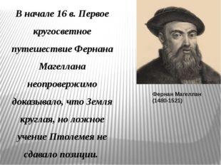В начале 16 в. Первое кругосветное путешествие Фернана Магеллана неопровержим