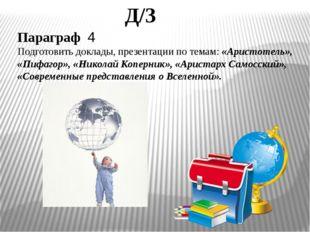 Д/З Параграф 4 Подготовить доклады, презентации по темам: «Аристотель», «Пиф