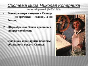 Система мира Николая Коперника польский ученый (1473-1543) В центре мира нахо