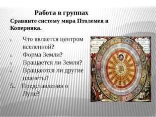 Работа в группах Сравните систему мира Птолемея и Коперника. Что является цен