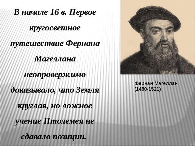 В начале 16 в. Первое кругосветное путешествие Фернана Магеллана неопровержим...