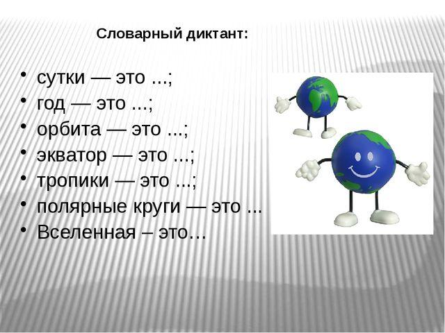 сутки— это...; год— это...; орбита— это...; экватор— это...; тропики...