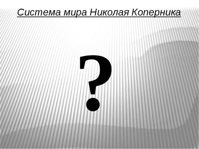 Система мира Николая Коперника ?