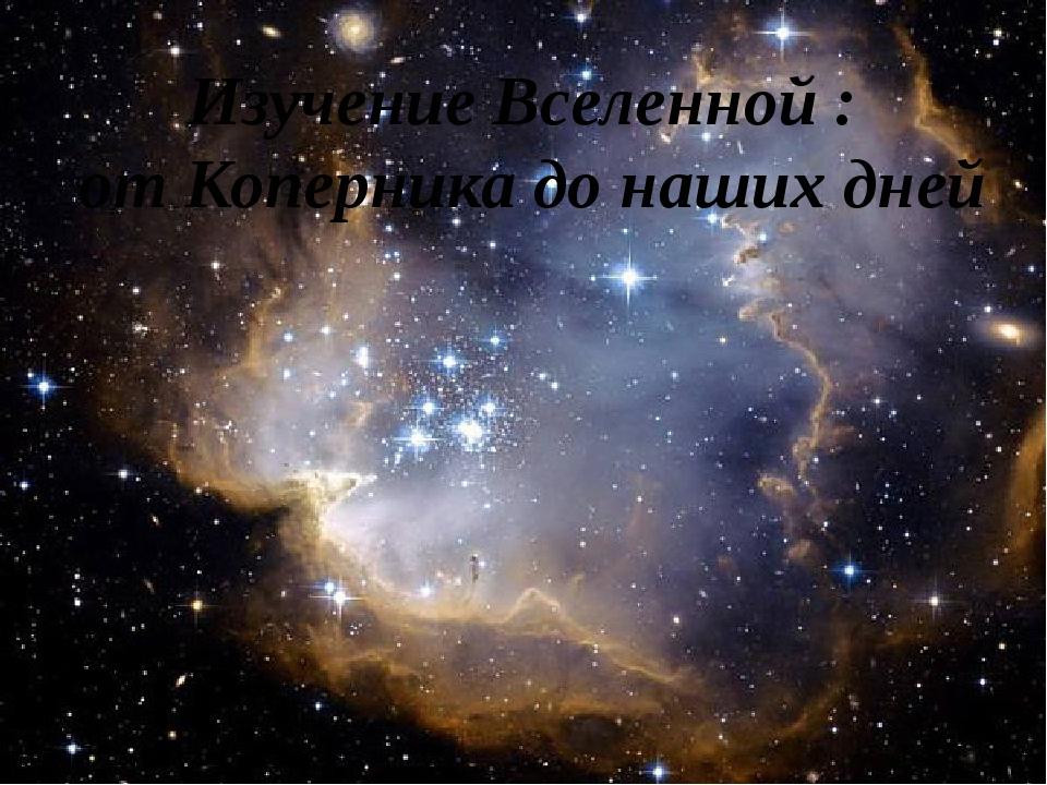 Изучение Вселенной : от Коперника до наших дней