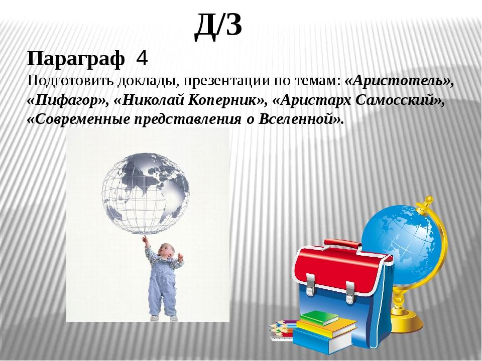 Д/З Параграф 4 Подготовить доклады, презентации по темам: «Аристотель», «Пиф...