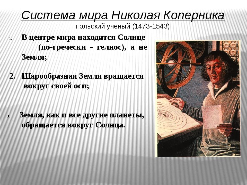 Система мира Николая Коперника польский ученый (1473-1543) В центре мира нахо...
