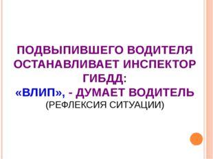ПОДВЫПИВШЕГО ВОДИТЕЛЯ ОСТАНАВЛИВАЕТ ИНСПЕКТОР ГИБДД: «ВЛИП», - ДУМАЕТ ВОДИТЕЛ