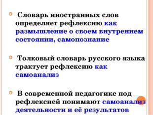 Словарь иностранных слов определяет рефлексию как размышление о своем внутре