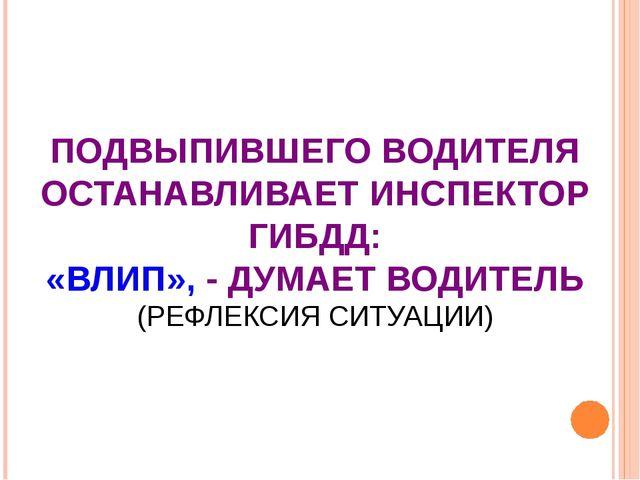 ПОДВЫПИВШЕГО ВОДИТЕЛЯ ОСТАНАВЛИВАЕТ ИНСПЕКТОР ГИБДД: «ВЛИП», - ДУМАЕТ ВОДИТЕЛ...